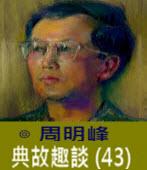典故趣談 (43) 劫收與惡政 (五)-◎周明峰 - 台灣e新聞
