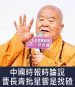 中國時報時論說曹長青批星雲是找碴  -台灣e新聞