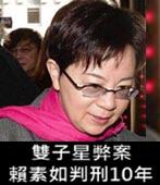 雙子星弊案 賴素如判刑10年-台灣e新聞