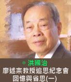 廖述宗教授追思紀念會回憶與省思(一) -◎洪國治- 台灣e新聞