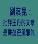 劉淇昆:批評王丹的文章是掃蕩歪風邪氣 - 台灣e新聞