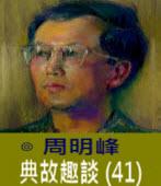 典故趣談 (41) 劫收與惡政 (三)-◎周明峰 - 台灣e新聞
