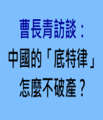 曹長青訪談:中國的「底特律」怎麼不破產?-台灣e新聞