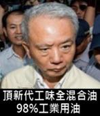 頂新代工味全 混合油中98%工業用油- 台灣e新聞