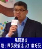 民調落後 連:國民黨低迷 沒什麼好說- 台灣e新聞