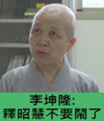 自由開講》李坤隆: 釋昭慧不要鬧了- 台灣e新聞