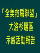 籲釋陳水扁 「全美救扁聯盟」大洛杉磯區示威活動|台灣e新聞