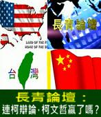 長青論壇:連柯辯論,柯文哲贏了嗎?-台灣e新聞