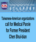 Taiwanese-American organizations call for Medical Parole for Former President Chen Shui-bian