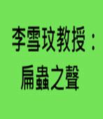 李雪玟教授:扁蟲之聲  - 台灣e新聞