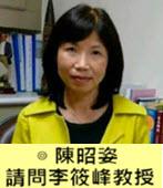 請問李筱峰教授 -◎陳昭姿  -台灣e新聞