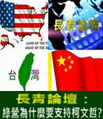 長青論壇:綠營為什麼要支持柯文哲?-台灣e新聞
