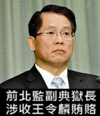 前北監副典獄長 涉收王令麟賄賂 - 台灣e新聞