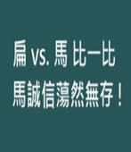 扁vs.馬比一比,馬誠信蕩然無存 !- 台灣e新聞