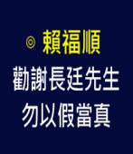勸謝長廷先生勿以假當真 -台灣e新聞