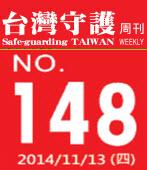 第148期台灣守護周刊-台灣e新聞