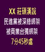 XX莊碩漢說:民進黨被深綠綁架, 被商業台獨綁架(7分45秒處)-台灣e新聞