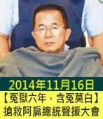 2014年11月16日【冤獄六年,含冤莫白】搶救阿扁總統聲援大會- 台灣e新聞