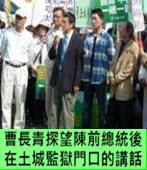 金恆煒曹長青探視 扁籲應深刻檢討敗選原因- 台灣e新聞