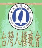 台灣人權晚會- 台灣e新聞
