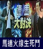 馬連火線生死鬥- 台灣e新聞