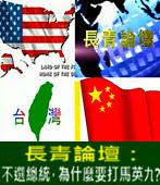 長青論壇:不選總統,為什麼要打馬英九?-台灣e新聞