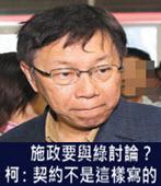 施政要與綠討論? 柯:契約不是這樣寫的 - 台灣e新聞