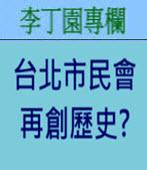 台北市民會再創歷史? -◎李丁園- 台灣e新聞