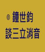 談三立消音 -◎鐘世鈞 -台灣e新聞