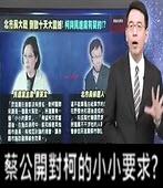 蔡英文公開對柯文哲的小小要求? -台灣e新聞