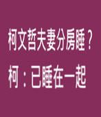 柯文哲夫妻分房睡?柯:已睡在一起 -台灣e新聞