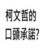 柯文哲的口頭承諾?  -台灣e新聞