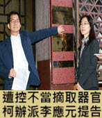 遭控不當摘取器官 柯辦派李應元提告 -台灣e新聞