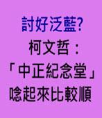 不叫「自由廣場」?柯文哲:「中正紀念堂」唸起來比較順- 台灣e新聞
