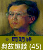典故趣談 (45) 二二七民變 -◎周明峰 - 台灣e新聞