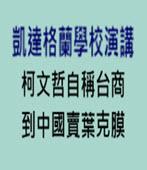 凱達格蘭學校演講柯文哲自稱台商到中國賣葉克膜 - 台灣e新聞