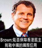 美參議員Brown:能否保障香港民主 挑戰中國的國際信用 - 台灣e新聞