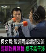 柯文哲:當選兩岸繼續交流 馬照跑舞照跳 綠不能干涉 - 台灣e新聞