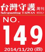 第149期台灣守護周刊-台灣e新聞