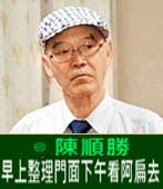 早上整理門面下午看阿扁去 -◎陳順勝-台灣e新聞