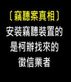 〔竊聽案真相〕安裝竊聽裝置的是柯辦找來的徵信業者 -台灣e新聞