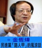 民進黨「路人甲」的風涼話-◎金恆煒-台灣e新聞