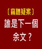 〔竊聽疑案〕誰是下一個「余文」? -台灣e新聞
