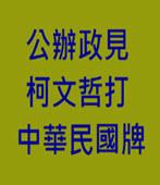 公辦政見 柯文哲打中華民國牌-台灣e新聞