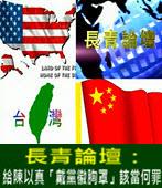 長青論壇20141123:給陳以真「戴黨徽胸罩」該當何罪-台灣e新聞