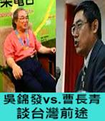 吳錦發vs.曹長青談台灣前途 -台灣e新聞