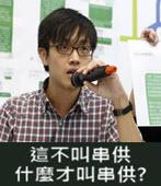 監聽疑雲,?這不叫串供, 什麼才叫串供?-台灣e新聞