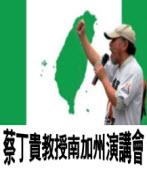 蔡丁貴教授南加州演講會 -台灣e新聞