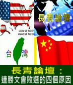 長青論壇20141125:連勝文會敗選的四個原因-台灣e新聞