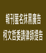 報刊匿名抹黑廣告 柯文哲委請律師提告- 台灣e新聞